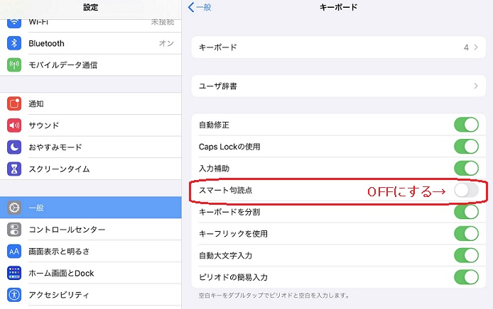 iPadの場合の設定方法