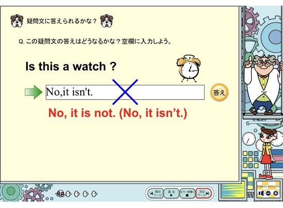 すらら英語の文字入力