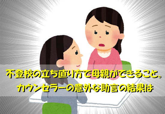 不登校の立ち直り方についてアドバイスを受ける母親