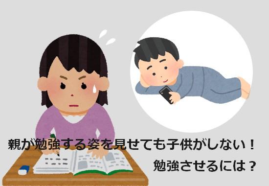 勉強する母親と勉強しない子供