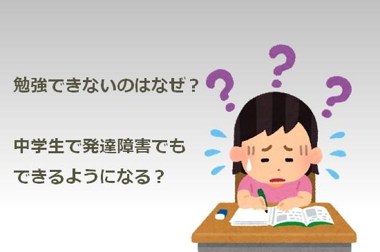 勉強できない子供